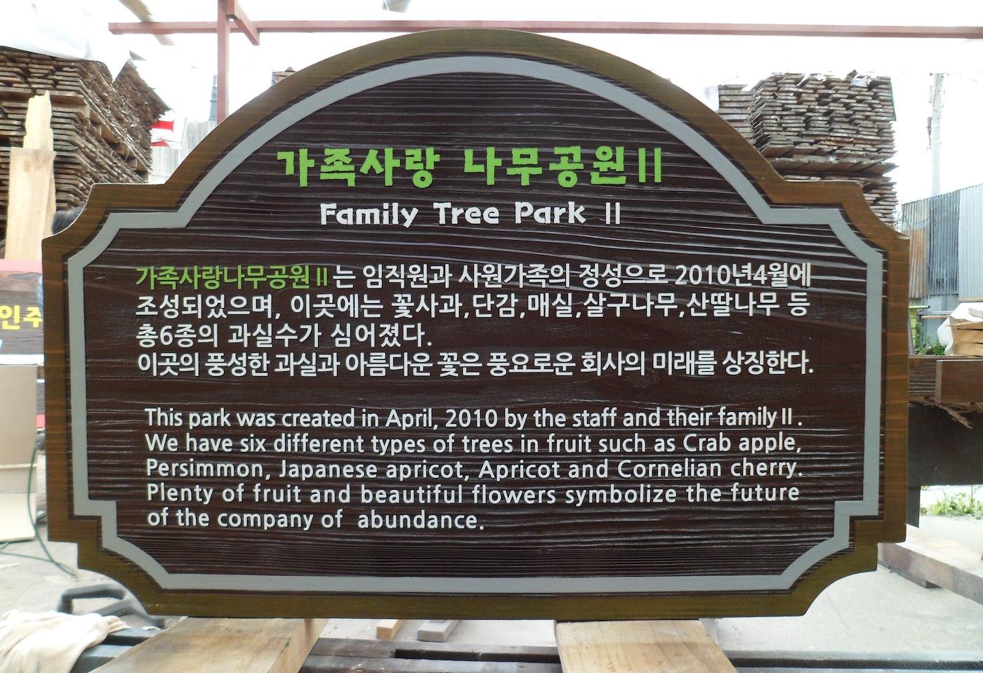 가족 사랑 나무 공원 II